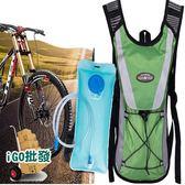 ❖限今日-超取299免運❖多功能兩用後背包 運動背包 水袋 戶外背包 騎行【B00073】