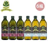 【義大利Giurlani】喬凡尼葡萄籽油+玄米油1000mlx6瓶