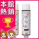YAMANO琥珀肌感動保濕化妝水 220mL 一般型 (普通肌)◆醫妝世家◆