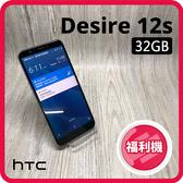 【福利品】HTC Desire 12s 3G/32G 5.7吋智慧機 支援NFC、VoLTE 與 VoWiFi 原廠保固
