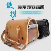 寵物背包 外出背包狗包貓包泰迪折疊便攜包兔包外帶旅行寵物箱包