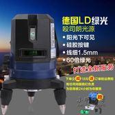 紅外線水平儀十字線室外激光強光60倍 水平儀綠光高精度自動打線220v igo 全館免運