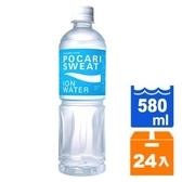 寶礦力水得 ION WATER低卡運動飲料 580ml (24入)/箱【康鄰超市】