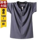 特大尺碼男裝 中國風夏季肥佬短袖T恤加肥加大碼胖子半袖中老年人男裝特超大號