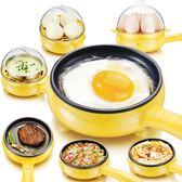 小熊煎蛋器煮蛋器蒸蛋器 電煎蛋鍋迷你煎鍋多功能早餐熱蛋煎蛋機-享家生活館