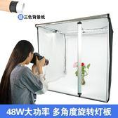 派閃小型攝影棚80cm LED靜物拍攝柔光箱套裝淘寶拍照道具補光燈箱  星空小鋪