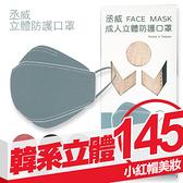 丞威 KF韓系立體防護口罩 10入 多色可選 4D口罩 四層防護 立體口罩 非醫療【小紅帽美妝】