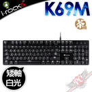 [ PC PARTY  ] 預購4/19-5/2 送M23R 無線滑鼠 艾芮克 i-Rocks K69M 矮茶軸 白光 中文 超薄金屬機械式鍵盤