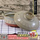 【堯峰陶瓷】日本萬古燒 8號銀峯花三島土鍋 砂鍋 陶鍋 火鍋 雜煮鍋 3~4人用