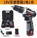 18VF電鑽電池【不能鑽牆包退 德國工業...