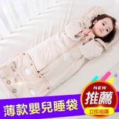 嬰兒睡袋春秋薄款彩棉幼兒童分腿防踢被寶寶睡袋夏季空調被 森活雜貨