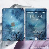 ipadmini2手機全身彩貼磨砂卡通前後貼紙裝飾創意後背保護膜  艾美時尚衣櫥