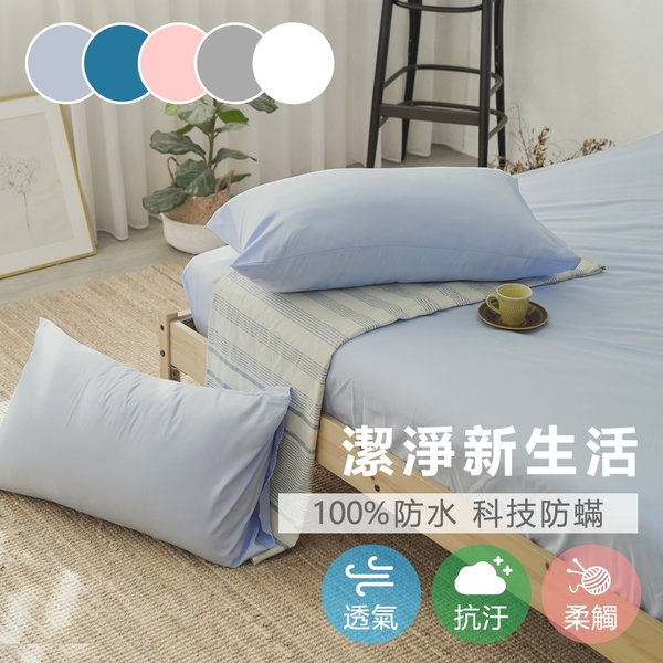 【小日常寢居】文青素面防水防蹣床包保潔墊《清新藍》6尺雙人加大+保潔枕套三件組(台灣製)