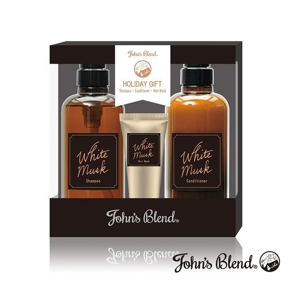 John's Blend季節限定日本製白麝香洗護髮禮盒-(洗+潤+護)