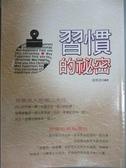 【書寶二手書T4/心理_IHN】習慣的秘密_趙雅瑟