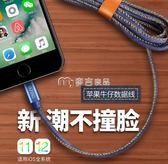 usb線材 6s適用iphone6數據線8x加長2米3閃充7p手機ipad沖電plus充電 麥吉良品