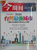 【書寶二手書T1/雜誌期刊_I86】今周刊_1243期(2020/10/19-25)_2020台灣最強城市