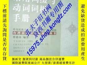 二手書博民逛書店罕見臺灣Amis語常用詞綴與動詞詞根手冊15975 曾思奇編著