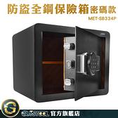 GUYSTOOL 安全防護 全鋼 小型保險箱 大量採購 金庫箱 電子保險箱 保險櫃 MET-SB334P 警報提醒