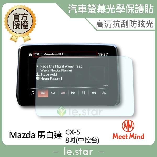 Meet Mind 光學汽車高清低霧螢幕保護貼 MAZDA CX-5 2020-01後 中控螢幕8吋 馬自達
