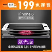 【金士曼】紫光版 滿版 鋼化玻璃保護貼 iphone 7 iphone 6 plus i7 i6 鋼模 藍光