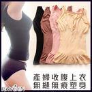 內衣   外貿日本 無縫無痕 打底束塑身 產婦收腹 上衣 瑜伽 背心