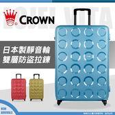 《熊熊先生》皇冠CROWN大容量19.5吋行李箱VITA旅行箱登機箱PPI0防盜拉鍊TSA密碼鎖PP10送自選好禮
