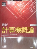【書寶二手書T6/大學商學_E1J】最新計算機概論5/e_陳惠貞