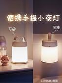 遙控手提小夜燈可充電池式嬰兒喂奶檯燈床頭臥室睡眠無線移動 樂活生活館