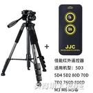 JJC 相機三腳架單反三角架手機直播支架拍攝微單視頻錄制適用ATF 英賽爾3c數碼店