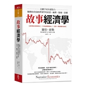 故事經濟學(比數字更有感染力.驅動和改寫經濟事件的耳語瘋傳腦補恐懼)