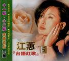 江蕙台語紅歌 第5輯 CD (購潮8)