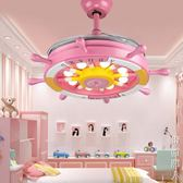船舵兒童房隱形風扇燈地中海幼兒園臥室餐廳吊扇燈變頻電風扇吊燈 220vNMS街頭潮人