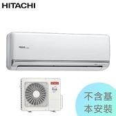 本月特價47980元【日立冷氣】頂級J系列 約8-9坪 5.0kw 冷專型冷氣《RAS/RAC-50JK》壓縮機10年保固