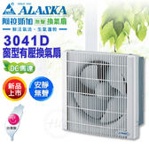 阿拉斯加《3041D》全電壓DC直流變頻馬達 防塵超靜音省電單向排風機