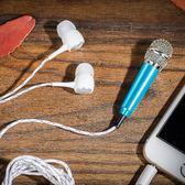 麥克風手機唱歌耳機迷你電容麥全民K歌神器直播聲卡小話筒【端午節免運限時八折】