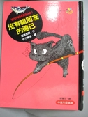 【書寶二手書T8/兒童文學_HFK】沒有貓朋友的達巴_窪島裡歐