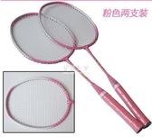 羽毛球拍羽毛球拍初學3-12歲兒童小學生羽毛球雙拍玩具球拍親子YYJ 伊莎公主
