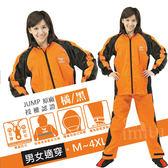 imitu 【JUMP】MIT挺雅套裝休閒風雨衣(橘黑)全套內裡/雙拉鍊防水設計