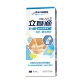 雀巢立攝適 均康鈣健營養配方 237ml*24入/箱 (2箱)【媽媽藥妝】