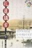 二手書R2YB d3 90年12月出版《花蓮講古》林炬璧 花蓮縣政府