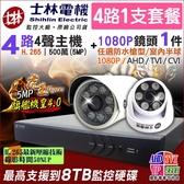 監視器 士林電機 5MP 4路4聲主機 +1支1080P 攝影機 戶外防水 室內半球 AHD/TVI DVR 台灣安防