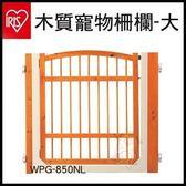 『寵喵樂旗艦店』日本IRIS 木質寵物柵欄WPG-850NL (大)