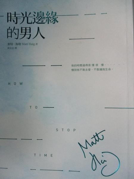 【書寶二手書T7/翻譯小說_COG】時光邊緣的男人_麥特.海格(Matt Haig)
