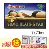 專品藥局 SUMO 舒摩濕熱電毯 7x20 【2004544】