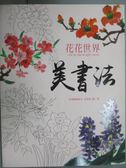 【書寶二手書T1/藝術_KDG】美書法:花花世界 All in Floral Cards_張喬涵