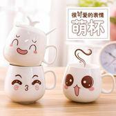 帶蓋帶勺陶瓷杯創意杯子表情可愛水杯家用個性咖啡杯卡通杯馬克杯【新店開張8折促銷】