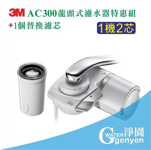 [淨園] 3M AC300 龍頭式濾水器 (1機2濾芯) (有效除鉛) (簡易安裝好輕鬆)