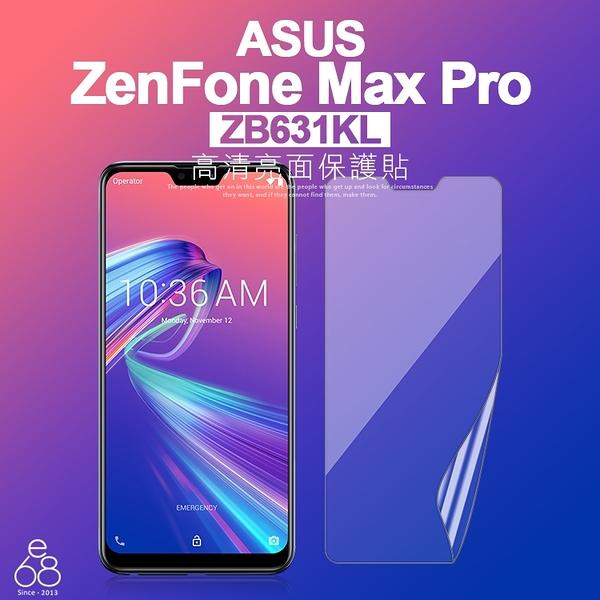 ZB631KL ASUS ZenFone Max Pro M2 亮面軟膜 螢幕貼 保貼 手機 保護貼 非滿版 保護膜 螢幕 軟膜