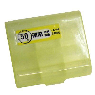 [奇奇文具]【硬幣收納盒】NO.1013 50元硬幣收納盒(可放60枚)